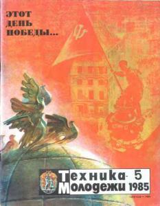 Техника - молодежи 1985 №05
