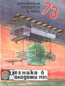Техника - молодежи 1985 №06