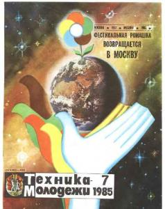 Техника - молодежи 1985 №07