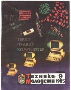 Техника - молодежи 1985 №09