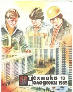 Техника - молодежи 1985 №10
