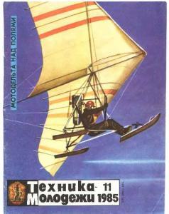 Техника - молодежи 1985 №11