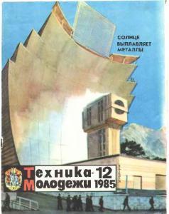 Техника - молодежи 1985 №12