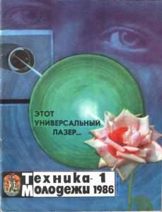 Техника молодежи 1986 №01