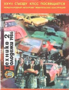Техника молодежи 1986 №02