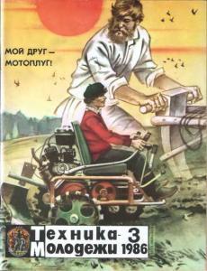 Техника молодежи 1986 №03
