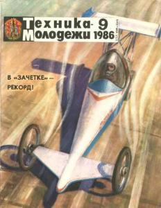 Техника молодежи 1986 №09