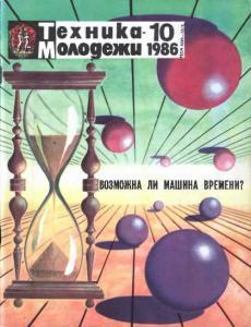 Техника молодежи 1986 №10