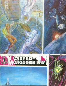 Техника молодежи 1987 №01