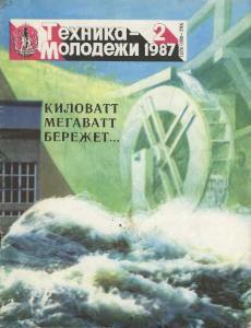 Техника молодежи 1987 №02