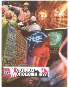 Техника молодежи 1987 №03