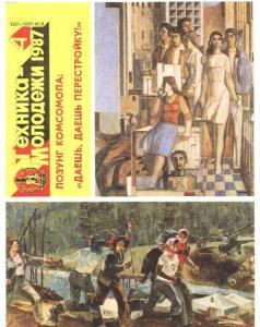 Техника молодежи 1987 №04