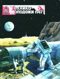 Техника молодежи 1987 №05
