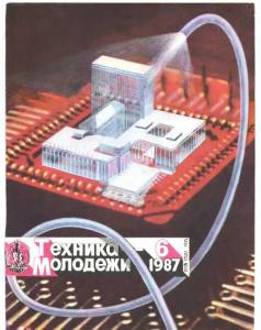 Техника молодежи 1987 №06