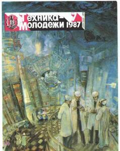 Техника молодежи 1987 №07