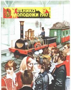 Техника молодежи 1987 №09