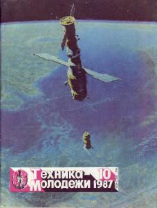 Техника молодежи 1987 №10