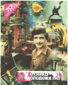 Техника молодежи 1987 №11