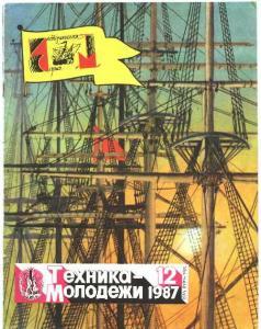 Техника молодежи 1987 №12