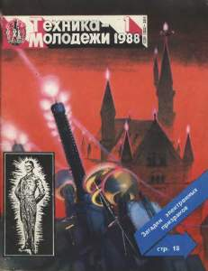 Техника - молодежи 1988 №01