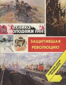 Техника - молодежи 1988 №02