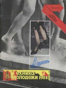 Техника - молодежи 1988 №03
