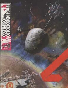 Техника - молодежи 1988 №04