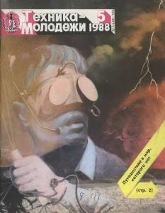 Техника - молодежи 1988 №05