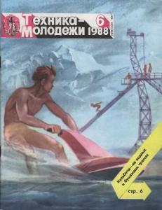 Техника - молодежи 1988 №06