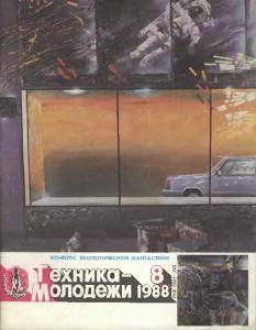 Техника - молодежи 1988 №08