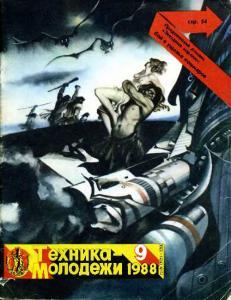 Техника - молодежи 1988 №09