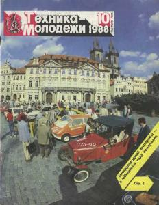 Техника - молодежи 1988 №10