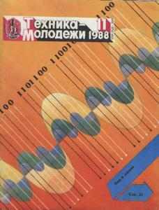 Техника - молодежи 1988 №11