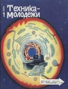 Техника - молодежи 1989 №01