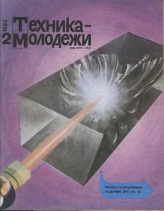 Техника - молодежи 1989 №02