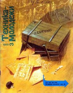 Техника - молодежи 1989 №03