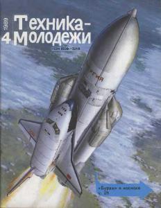 Техника - молодежи 1989 №04