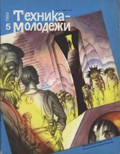 Техника - молодежи 1989 №05