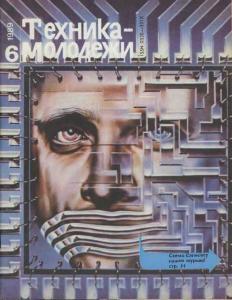 Техника - молодежи 1989 №06
