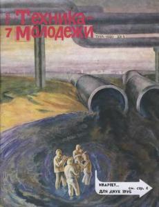 Техника - молодежи 1989 №07
