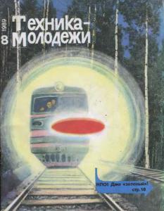 Техника - молодежи 1989 №08