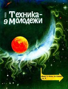 Техника - молодежи 1989 №09