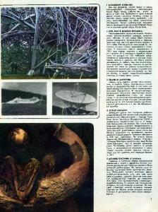 Техника - молодежи 1989 №10