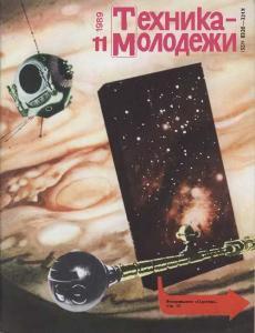 Техника - молодежи 1989 №11