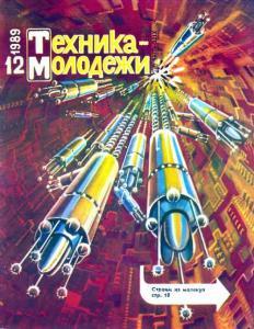 Техника - молодежи 1989 №12