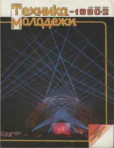 Техника - молодежи 1990 №02