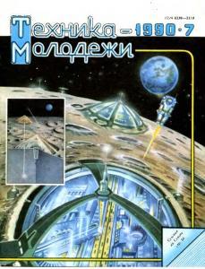 Техника - молодежи 1990 №07