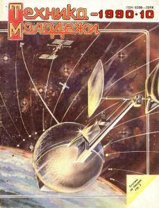 Техника - молодежи 1990 №10