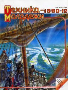 Техника - молодежи 1990 №12