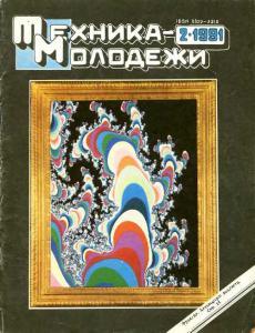 Техника - молодежи 1991 №02